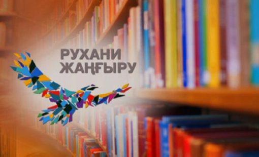 Жаңа гуманитарлық білім. Қазақ тіліндегі 100 жаңа оқулық