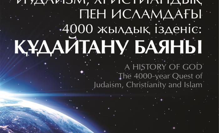 img_a_history_of_god_the_4000_ru_1523463549