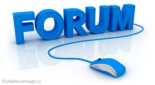 forum-chto-takoe