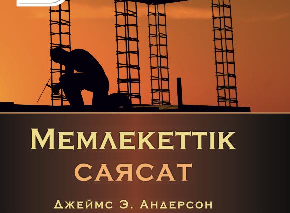 img_rublic_policymaking_kz_1606730645