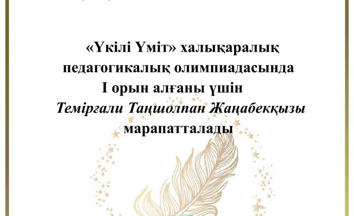 Темірғали Таңшолпан Жаңабекқызы _page-0001 (1)